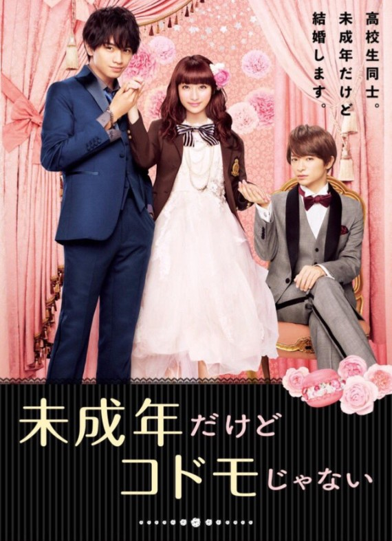 Sinopsis Film Jepang 2017: That Is Not a Child But a Minor