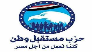"""مشكلات """" نقادة """" على مائدة حوار حزب مستقبل وطن"""