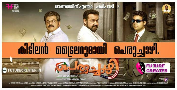 Peruchazhi Official Trailer, Download Peruchazhi Songs #Peruchazhi ,#Mohanlal
