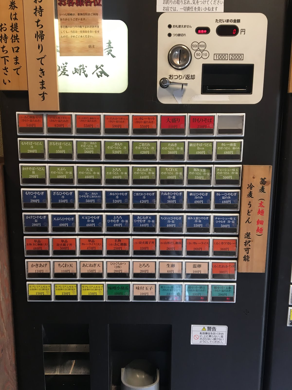Vending machines found outside of smaller restaurants where you order and pay for the food you want.