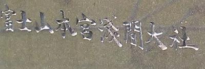 社殿造営の記念碑