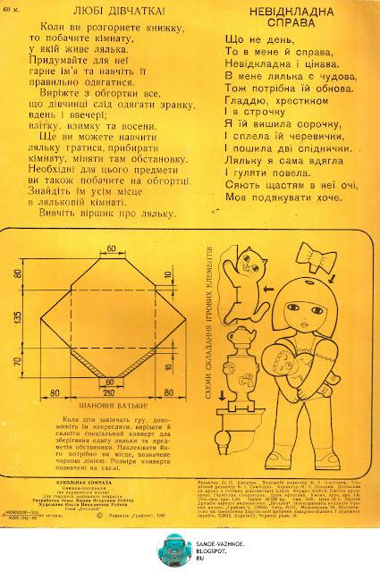 Дом для кукол своими руками СССР. Лялькова кiмната Веселка СССР 1990 Кукольная комната бумажная кукла книжка-панорамка.