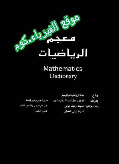 معجم الرياضيات mathematics Dictionary