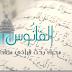 Download Alfanous ver 4.20, Software Pencari Ayat Quran Terbaik