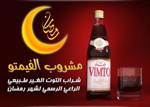 عصير فيمتو شراب الفيمتو