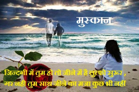 Muskan (Hindi latest shayri Nazam,Gazal)