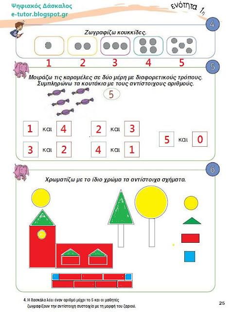 Κεφ. 8 Επαναληπτικό μάθημα μαθηματικών για την ενότητα 1