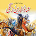 Imad Ud din Zangi Novel By Sadiq Hussain Siddiqui pdf