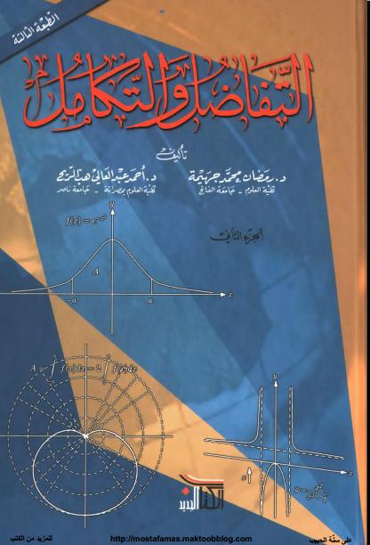 التفاضل والتكامل- الجزء الثاني  PDF تحميل مباشر