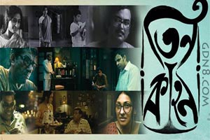 Teenkahon Bengali Movie 2015