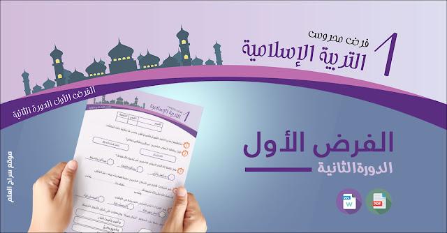 فرض في مادة التربية الإسلامية للمرحلة الثالثة المستوى الأول ابتدائي