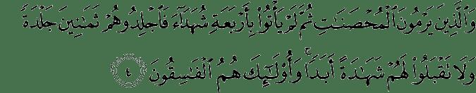 Surat An Nur ayat 4