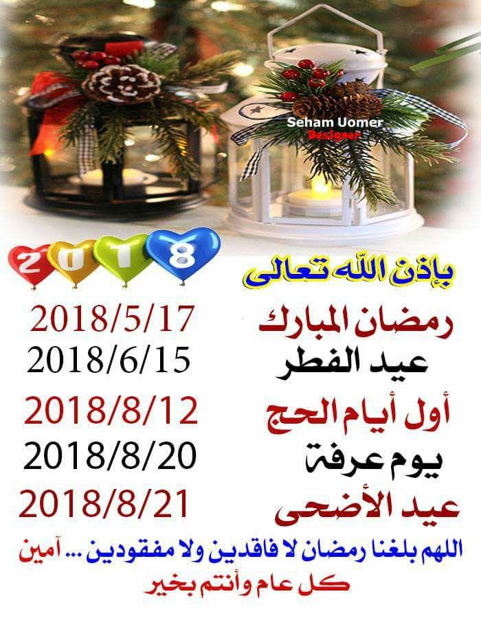 مواعيد أعياد رمضان والفطر والأضحي 2018