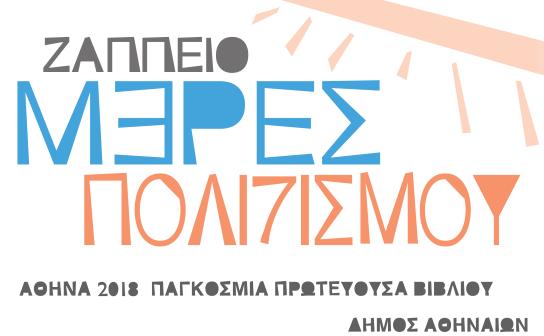 Την Παρασκευή ξενυχτάμε! 50 εκδηλώσεις σε όλη την Αθήνα από τα μεσάνυχτα ως το πρωί