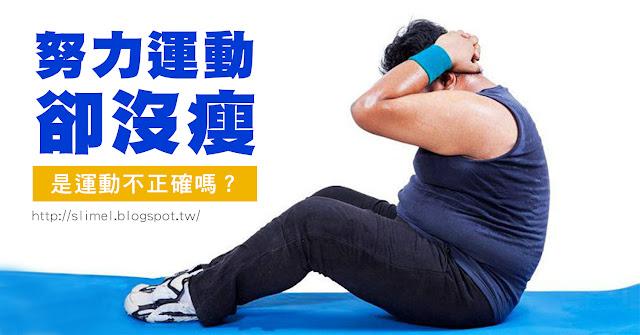 想減肥但你總是說「我有努力運動,怎麼還是瘦不下來!?」「我每天都堅持爬樓梯、慢跑,體重卻一公斤也掉不下去?為什麼還是擺脫不了肉肉身?」