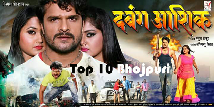 Khesari Lal Yadav, Kajal Raghwani, Anjana Singh Bhojpuri movie Dabang Aashiq 2016 wiki, full star-cast, Release date, Actor, actress, Song name, photo, poster, trailer, wallpaper