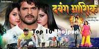 Khesari Lal Yadav, Kajal Raghwani, Anjana Singh Upcoming 2016 bhojpuri movie Dabang Aashiq poster, Release date
