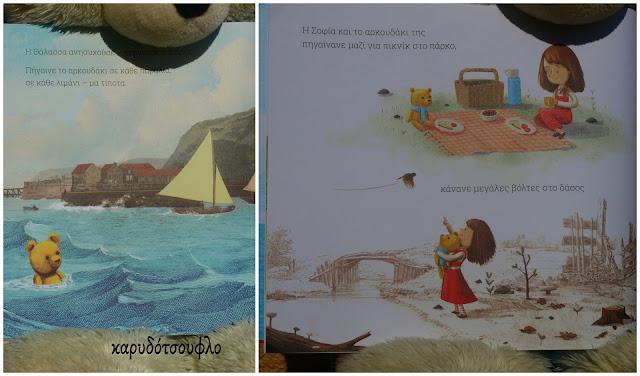 """""""Η-θάλασσα-είδε-Tom-Percival"""