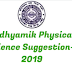 WBBSE Madhyamik Suggestion 2019 PDF | Physical Science(New Syllabus)Bengali Version
