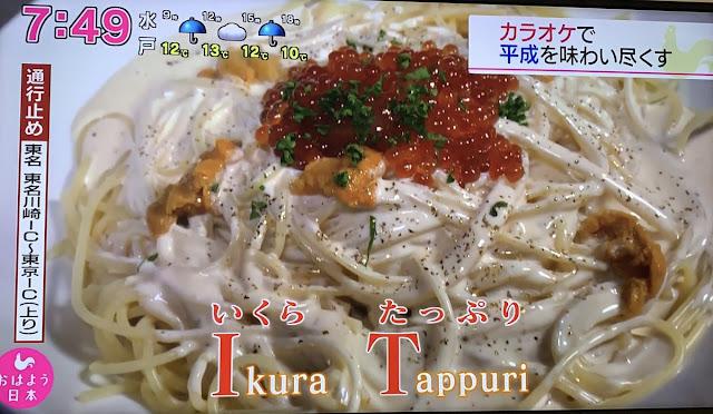 【テレビ紹介】NHK「おはよう日本」にパセラリゾーツ…