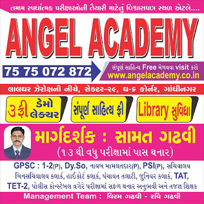 ANGEL ACADEMY - GANDHINAGAR