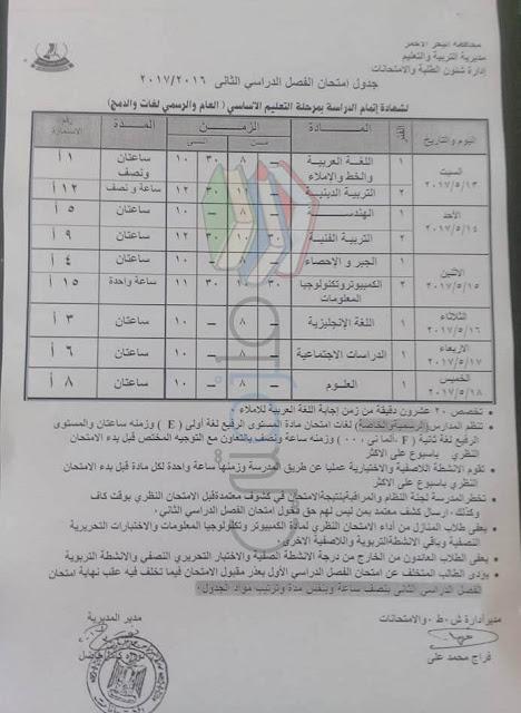 جدول امتحانات الصف الثالث الاعدادي 2017 الترم الثاني محافظة البحر الاحمر