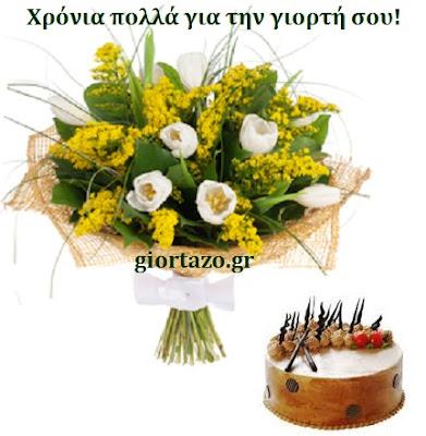Ευχές για ονομαστικές εορτές και γενέθλια giortazo Χίλιες ευχές και χρόνια πολλά για μια υπέροχη γιορτή