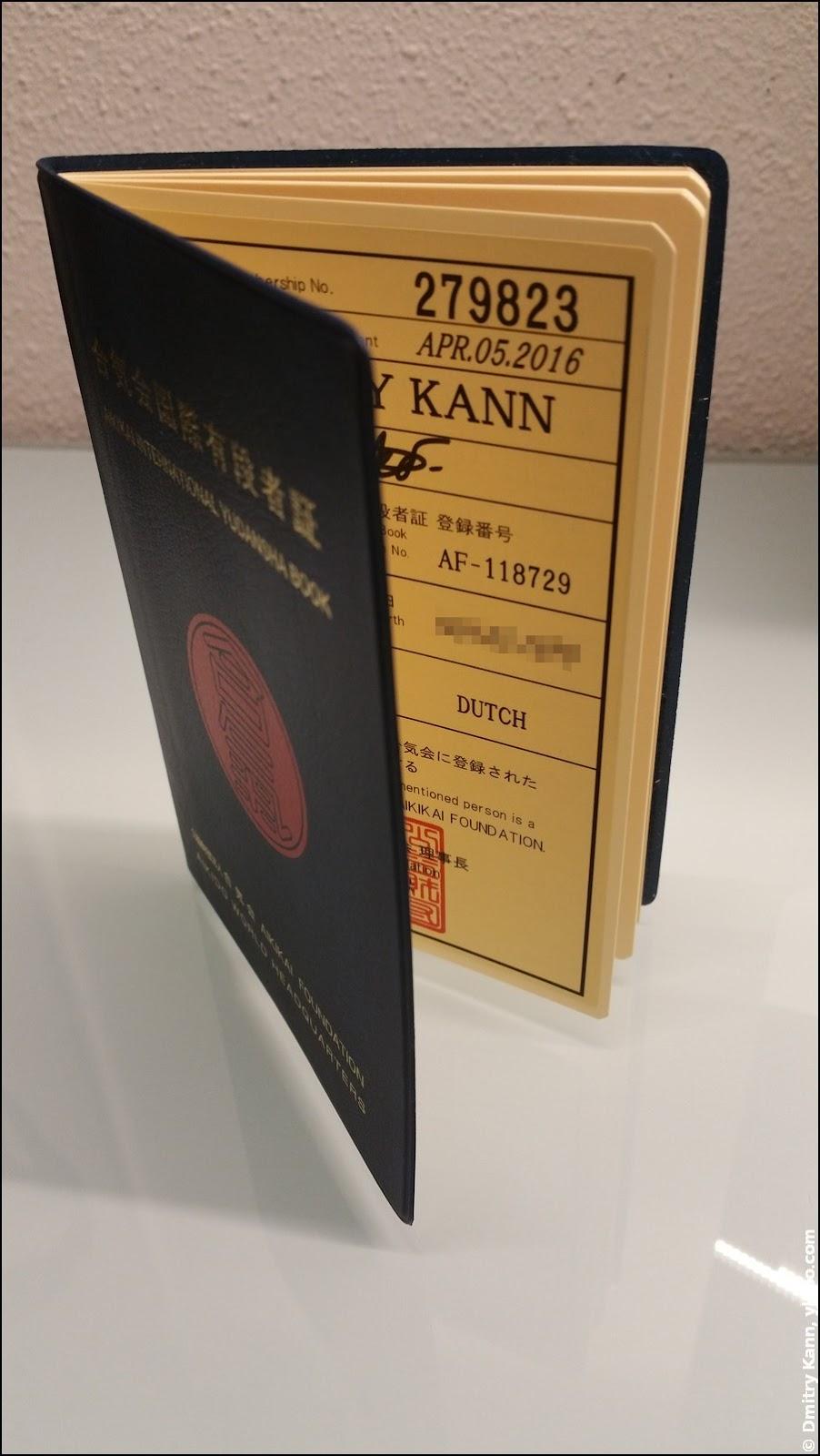 Паспорт айкидоки.
