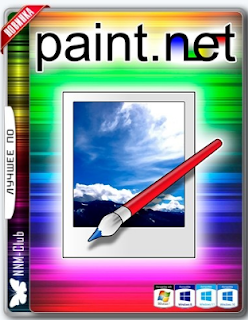 Paint.NET 4.17.6411.1908 Download