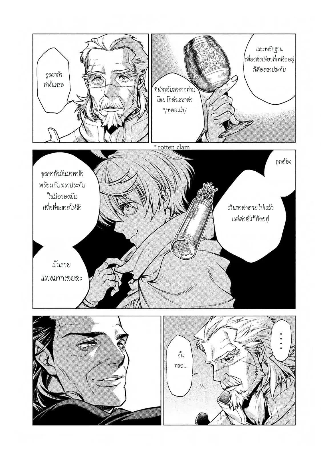 อ่านการ์ตูน Henkyou no Roukishi - Bard Loen ตอนที่ 12 หน้าที่ 27