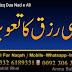 Best Taweez For Rizq Dua Nad e Ali