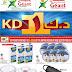 Geant Kuwait - KD 1 Offer