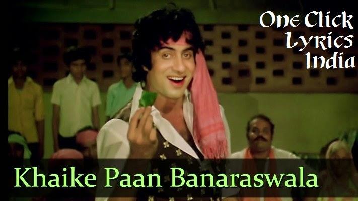 Khaike Pan Banaras Wala Song Lyrics