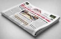 وظائف جريدة الأهرام