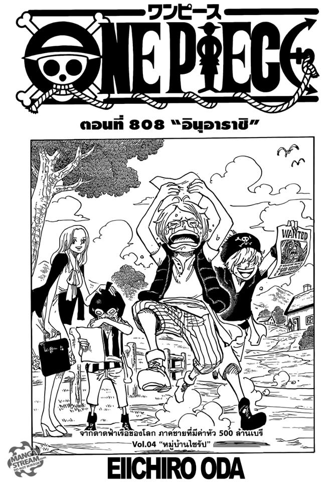 One piece 808 читать