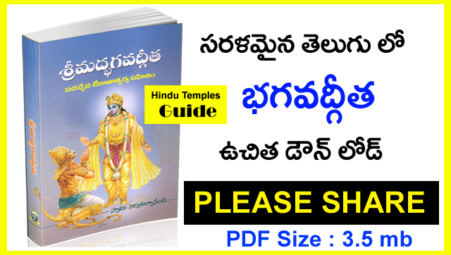 EBOOKS TELUGU BHAGAVAD EPUB DOWNLOAD