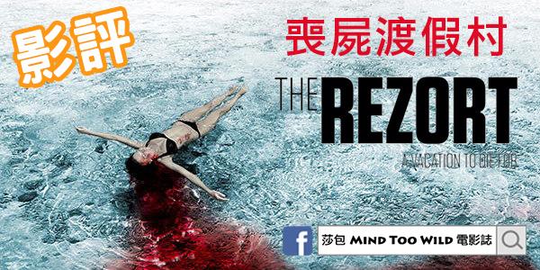 【影評】喪屍版 Jurassic Park │《喪屍渡假村》The Rezort (Generation Z)
