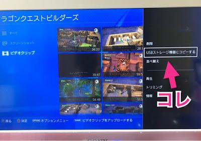 PS4動画オプション画面写真