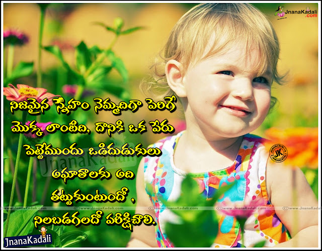 Telugu Friendship hd wallpapers Quotes,Friendship Thoughts in Telugu with hd wallpapers,Best Friendship Thoughts and Sayings in Telugu with hd wallpapers, Telugu Friendship Quotes with hd wallpapers,Telugu Friendship HD Wall papers,Telugu Friendship Sayings Quotes with hd wallpapers,Telugu Friendship motivation Quotes with hd wallpapers,Telugu Friendship Inspiration Quotes with hd wallpapers,Telugu Friendship Quotes and Sayings with hd wallpapers,Telugu Friendship Quotes and Thoughts with hd wallpapers,Best Telugu Friendship Quotes with hd wallpapers,Top Telugu Friendship Quotes and more available here.