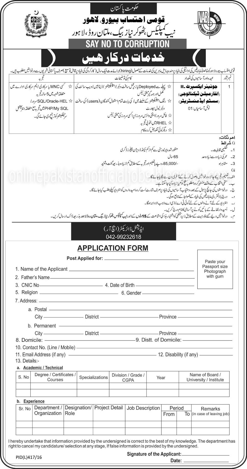 National Accountability Bureau Lahore Jobs 2016