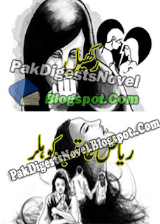 Rakhail Episode 12 Novel By Riaz Aqib Kohler / Download & Read Online