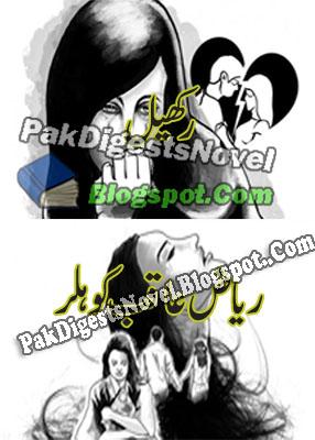 Rakhail Complete Novel By Riaz Aqib Kohler Pdf Free Download