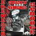 """Sticky Fingaz feat. N.O.R.E. - """"Ebenezer Scrooge"""""""