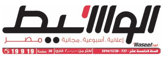 جريدة وسيط القاهرة عدد الجمعة 30 ديسمبر 2016