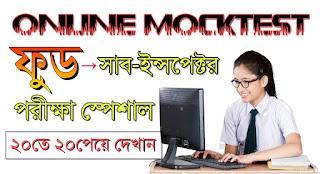 psc food si exam special online mocktest in bengali