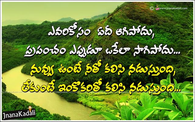 Telugu manchimaatalu, telugu inspirational quotes, Quotations about self thought in Telugu