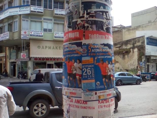 Πρέβεζα: Επιστολή Πολιτιστικού Συλλόγου ΠΡΕΒΕΖΑ προς τον Δήμαρχο Πρέβεζας για αφισορύπανση - προτάσεις