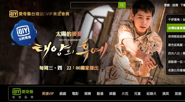 「台灣人真的很愛看電視」——中國串流影音龍頭愛奇藝在台灣正式開站