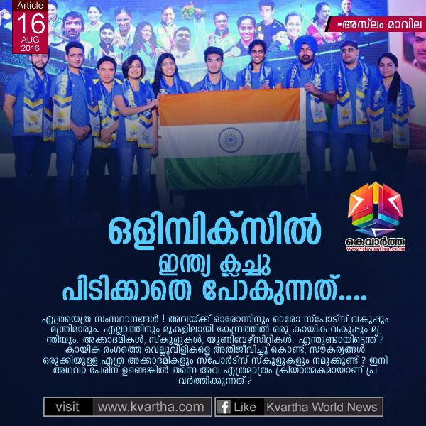 Rio Olympics and India
