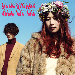 All Of Us-GLIM SPANKY-Lyrics-歌詞
